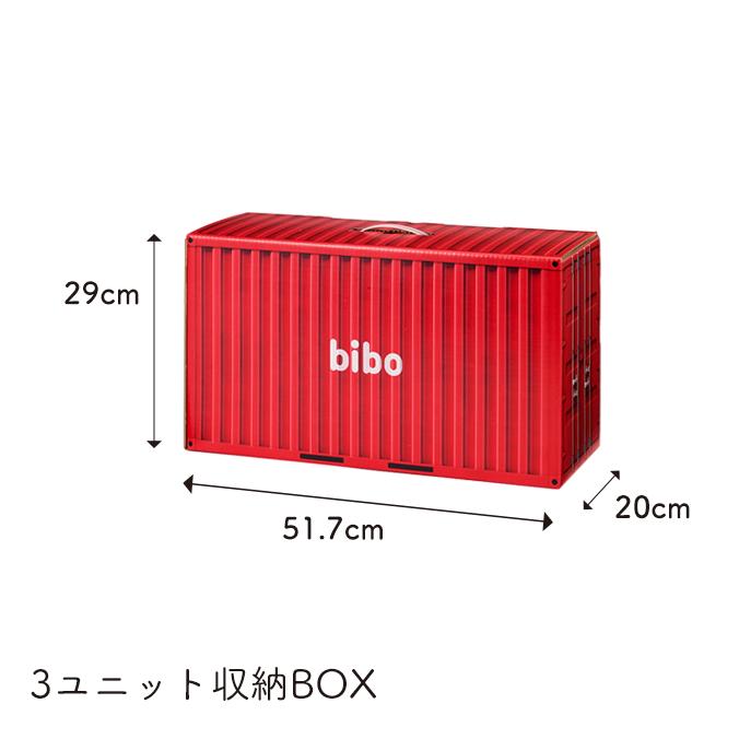 防災備蓄セットbibo container 3ユニット 収納BOX