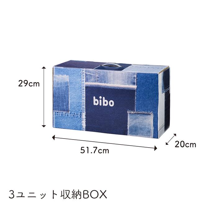 防災備蓄セットbibo denim 3ユニット 収納BOX