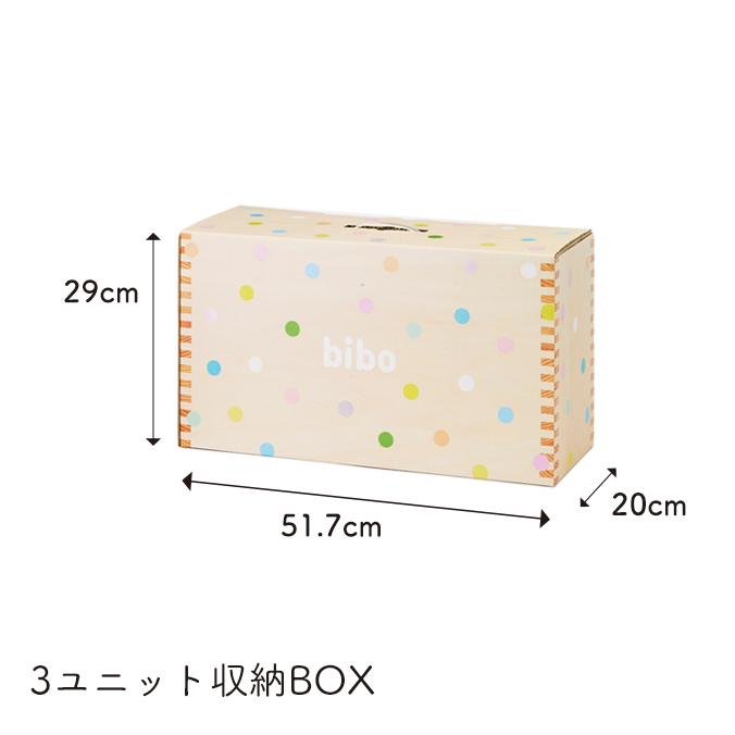 防災備蓄セットbibo dot 3ユニット 収納BOX