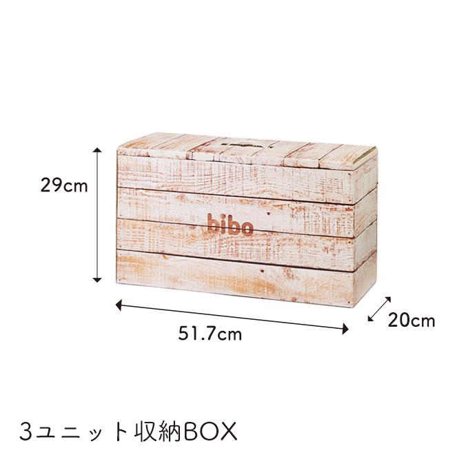 防災備蓄セットbibo wood 3ユニット 収納BOX