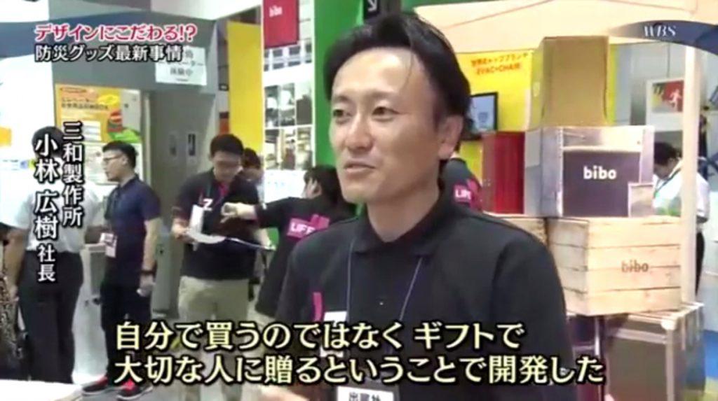 テレビ東京「ワールドビジネスサテライト」のインタビュー
