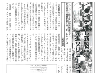 2016年8月1日発行の月刊財界にっぽん 9月号