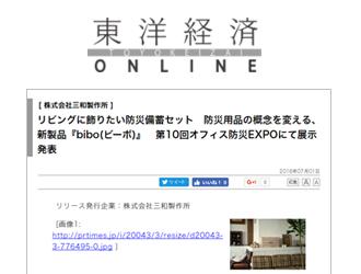 2016年7月1日東洋経済オンライン